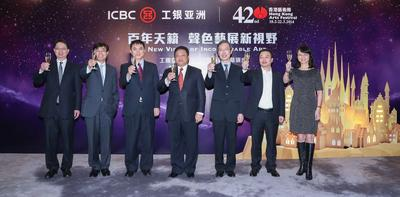 Chairman and Chief Executive Officer of ICBC (Asia) Chen Aiping (centre) and the ICBC (Asia) management team led a toasting ceremony to celebrate the collaboration of the Hong Kong Arts Festival and ICBC (Asia)