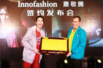 The Group held its spokesman signing ceremony for Innofashion in Jinjiang recently. 361 Degrees' President and Executive Director Mr. Ding Wuhao was present with  new spokesman - popular Taiwanese singer Jam Hsiao Ching-teng.