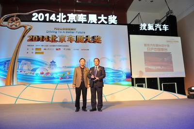 Nissan Receives 'Best Creative Booth Award' at Auto China