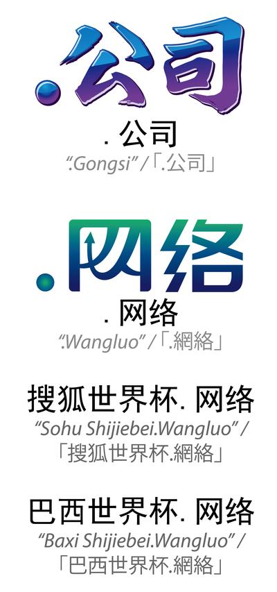 """""""Gongsi"""" and """"Wangluo"""" are Chinese phonetic spellings to mean """"Company"""" and """"Network"""". Refer to the image for the actual Chinese characters of these domains"""