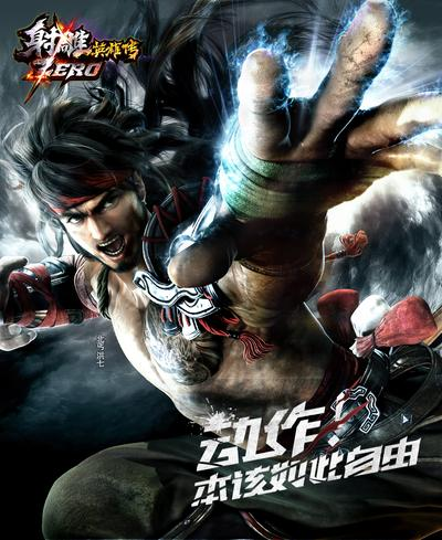 The first and original rendering of Legend of the Condor Heroes ZERO