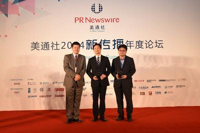 The 2014 PR Newswire Communication Award winners and presenters: (From left to right) Chen Yujie, Senior Vice-President of PR Newswire Asia Pacific; Liu Jianjun, Deputy Director and Vice-President of China Foreign Trade Centre Group); Wong Puishing, Senior Marketing Manager, Brands at Huawei Enterprises.