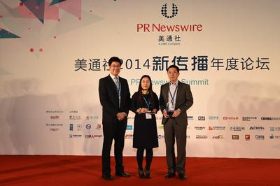 The 2014 PR Newswire Communication Award winners and presenters: (From left to right) Royce Shi Zhenyuan, Vice-President at PR Newswire Asia Pacific; Wang Ping, Frequent Flyer Project Manager of the Marketing Department at Air China's Eastern China Marketing Centre; Zhang Yong, Senior Manager of Corporate Communications at Honeywell (China) Co., Ltd.