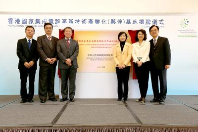 """Hong Kong Science and Technology Parks Corporation (HKSTP) held a plaque unveiling ceremony on Dec. 4 to officially announce its status as """"Hong Kong National High-Tech Industrialisation Partner Base for Integrated Circuits"""", designated by Ministry of Science and Technology of the People's Republic of China (MOST)."""