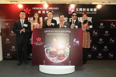 Mr. Li Dianchun, Commercial Director of Hong Kong Airlines, Miss. Eliza Sam, Mr. Stanley Kan, Director of Service Delivery of Hong Kong Airlines, Mr. Chan Wing On, Chairman of Tai Hing Catering Group, Mr. Eric Kwok, Miss. Jojo Chan, General Manager (Branding and Corporate Development) of Tai Hing Catering Group (from left to right), hosted the kick-off ceremony.