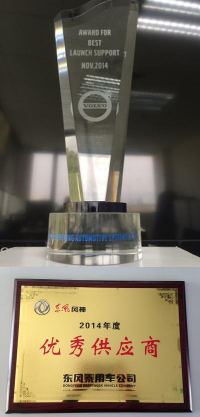 GAC-Fiat Excellent Supplier Award and DPCA Excellent Supplier Award