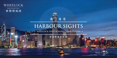 Wheelock Photography Competition -- Harbour Sights