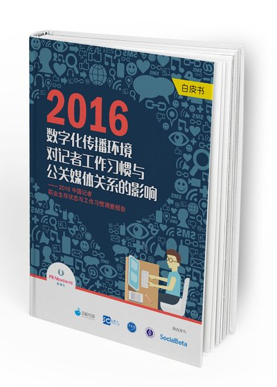 """The simplified Chinese study of the """"2016 Journalists' Working Status and News Gathering Habits in China"""" is now available for download."""