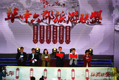 Ningxiang's Annual Tourism Conference Invites Guests Worldwide to Visit