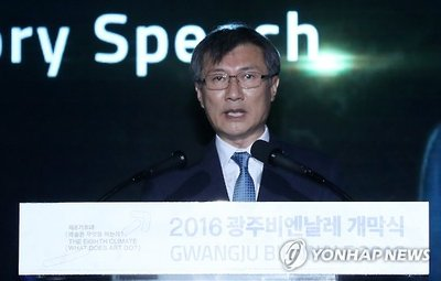 Vice Culture Minister Chung Kwan-joo delivers a welcoming address at the opening ceremony of the 2016 Gwangju Biennale in the namesake city on Sept. 1, 2016. (Photo courtesy of culture ministry)