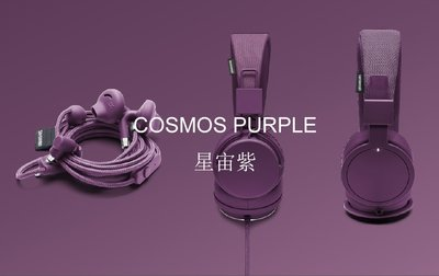 Urbanears 2017春夏新款 -- 星宙紫(Cosmos Purple)