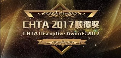 CHTA Disruptive Awards 2017