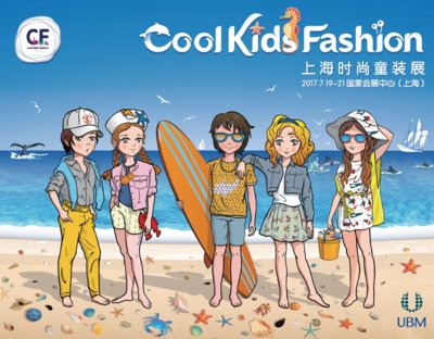 2017 Cool Kids Fashion上海