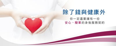 Taiwan's pioneering one-stop end-of-life service platform makes everything easier.