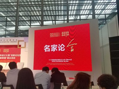 "Presentation on the Xifu International Gold Wedding Jewellery Design Competition 2017's theme, ""Oneness"""