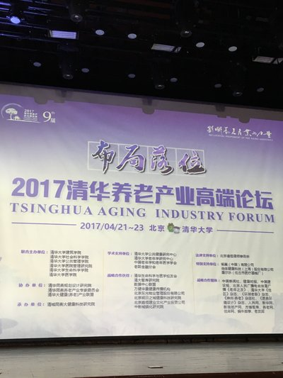 Tsinghua Aging Industry Forum was convened in Beijing
