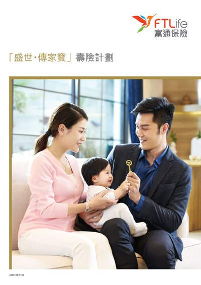 FTLife unveils the new Regent Insurance Series to provide policyowners with adequate whole-life protection, while going to extraordinary lengths to help them grow wealth over an extended period.