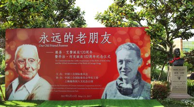 The ICCIC holds a ceremony at Fu Shou Yuan to commemorate the 120th anniversary of the birth of Rewi Alley and the 102nd anniversary of the birth of George Hogg