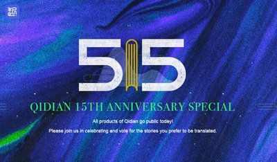 Special Page for the 15th Anniversary Special of Qidian International