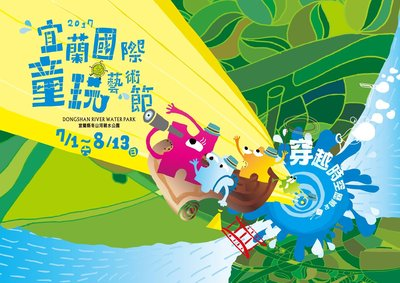 "2017 Taiwan Yilan International Children's Folklore and Folkgame Festival ""Adventure through Space and Time"" Begins - Are You Ready to Explore?"