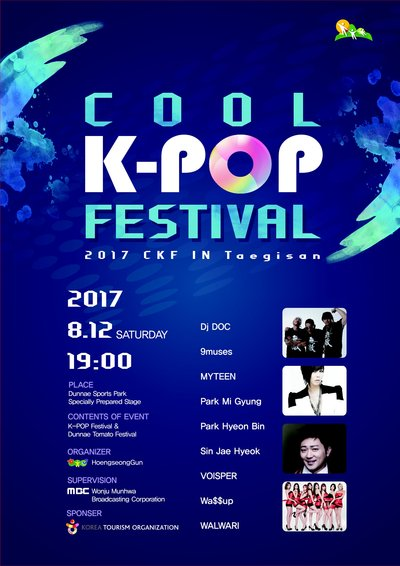2017 Cool K-pop Festival Line-up in Taegisan