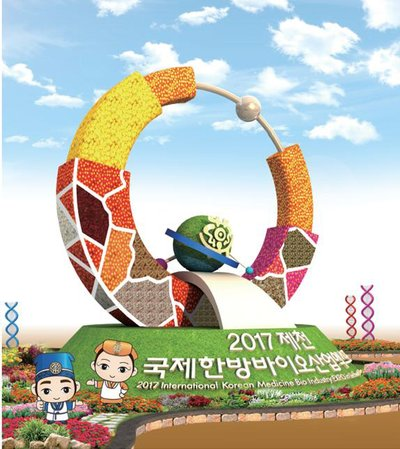 South Korea's Jecheon to host international expo on Korean medicine, biotech industry in September