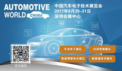 AUTOMOTIVE WORLD CHINA 2017