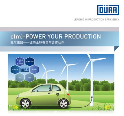 e(m)-POWER YOUR PRODUCT