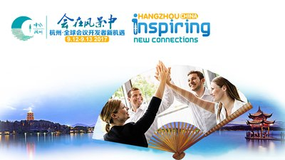 "Poster of ""Hangzhou. Inspiring New Connections"""