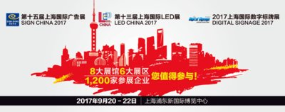 SIGN CHINA 2017, LED CHINA 2017 and DIGITAL SIGNAGE 2017 are opening on September 20 at the Shanghai New International Expo Centre.