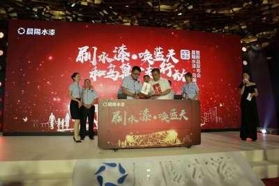 New Product Launch Event of Chenyang Waterborne Paint