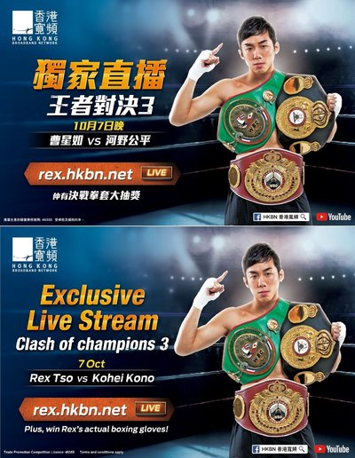 HKBN Proudly Presents Exclusive Online Livecast of Rex Tso vs Kohei Kono Fight