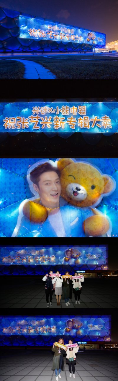 Fans expressed their admiration for the bear that Lay carried in his arms for the entire evening, and took photos with the puzzle as a souvenir of their participation in the event.