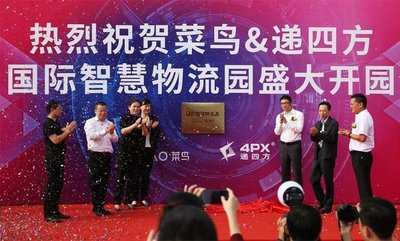 Opening ceremony for Cainiao & 4PX's International Intelligent Logistics Park