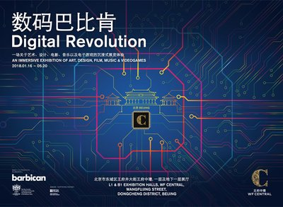 Digital Revolution is an immersive and multi-dimensional exhibition that explores the transformation of art, design, film, music, and video games. This international traveling extravaganza has showcased at global cultural centres, including London, Stockholm, and Istanbul, and is now making its Asia debut in Beijing China, at prestigious lifestyle destination - WF CENTRAL.