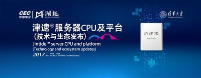 Montage Technology Unveiled Jintide(TM) CPU Ecosystem at the 4th World Internet Conference