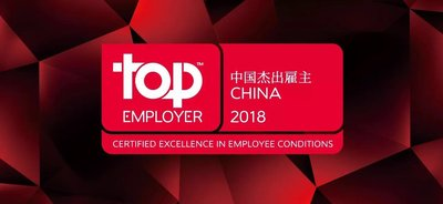 2018年中国杰出雇主Top Employers China 2018