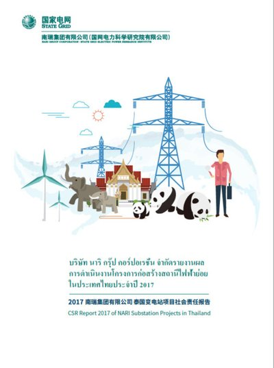 CSR Report 2017 of NARI Substation Projects in Thailand
