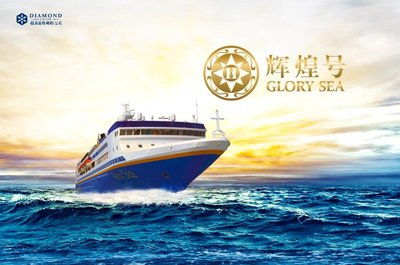Glory Sea is ready for the first sailing from Haikou to Ha Long Bay.