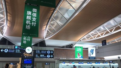 World's first WeChat Pay flagship airport