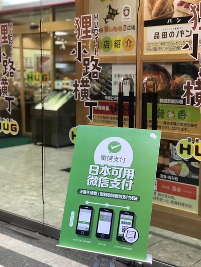 WeChat Pay in Japan