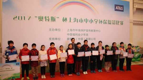 """The award ceremony of AT&S Cup Photo Competition themed with """"environment protection"""" was held in China Welfare Institute Children's Palace (CWICP)"""