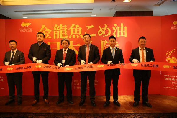 The ribbon-cutting ceremony celebrating the launch of Jinlongyu's rice bran oil products in Japan