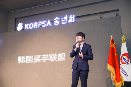 President of Korea Power Seller Association Zhao Yanbin introduces the association's plan for 2018 at the year-end annual conference.