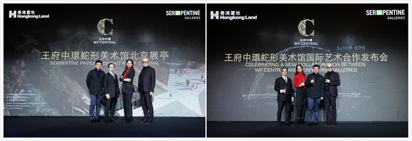 (Photo 1)From left to right: Mr. Raymond Chow, executive director, Hongkong Land; Ms. Yana Peel, CEO, the Serpentine Galleries; Mr. Liu Jiakun, Principal, JIAKUN Architects; Mr. Hans Obrist, artistic director, the Serpentine Galleries. (Photo 2)From left to right: Mr. Liu Jiakun, Principal, JIAKUN Architects; Mr. Raymond Chow, executive director, Hongkong Land; Ms. Yana Peel, CEO, the Serpentine Galleries; Mr. Hans Obrist, artistic director, the Serpentine Galleries.