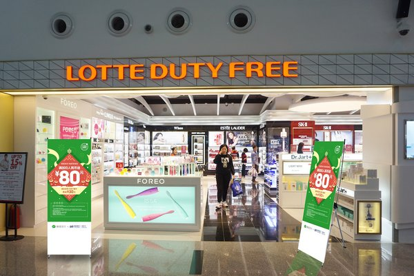 """Lotte Duty Free is launching """"New Year Lucky Money"""" program through VIMO E-wallet for Chinese customers who use WeChat"""