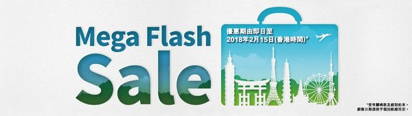 香港航空Mega Flash Sale