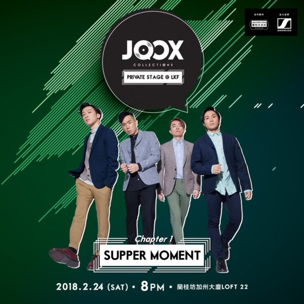 《JOOX COLLECTIONS:Private Stage @ LKF》
