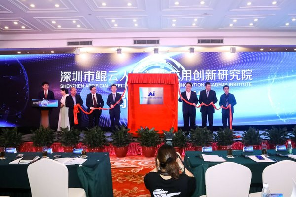2018 Global AI Application Innovation Summit and Corerain AI Application Innovation Research Institute Unveiling Ceremony launched