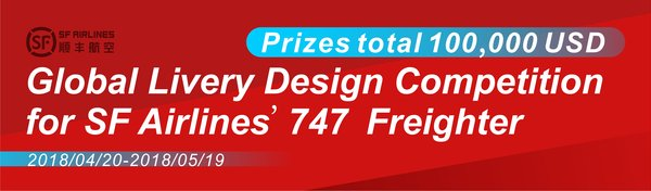Global Livery Design Competition for SF Airlines' 747 Freighter